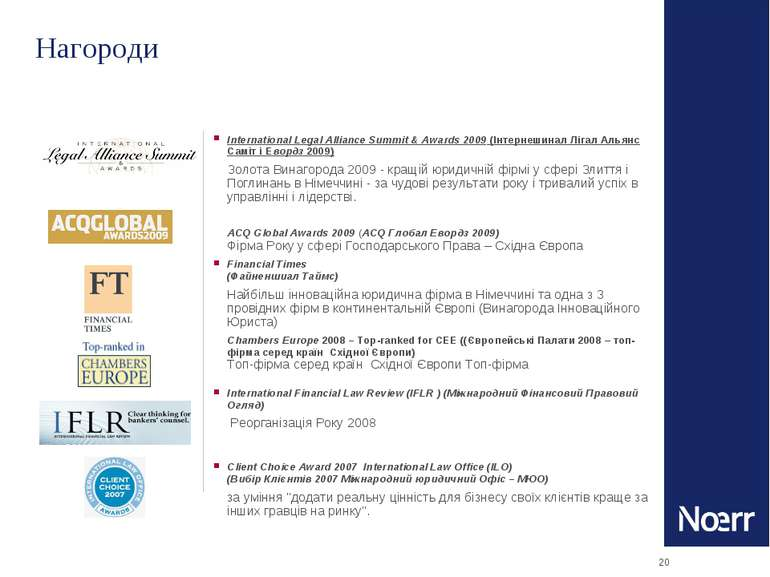 * International Legal Alliance Summit & Awards 2009 (Інтернешинал Лігал Альян...