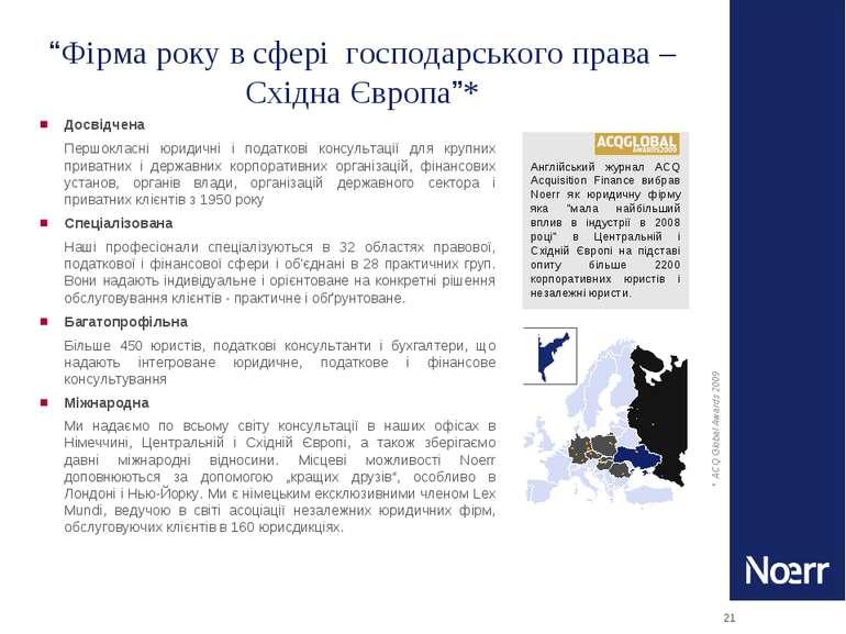 * Англійський журнал ACQ Acquisition Finance вибрав Noerr як юридичну фірму я...