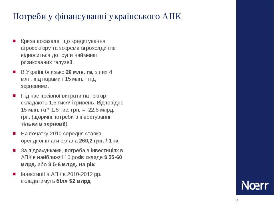 * Потреби у фінансуванні українського АПК Криза показала, що кредитування агр...