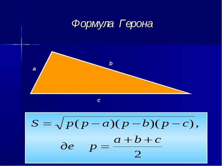 Формула Герона b a c