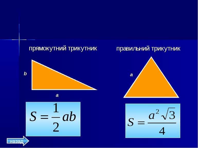 прямокутний трикутник правильний трикутник b a a назад