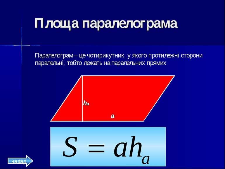 Площа паралелограма Паралелограм – це чотирикутник, у якого протилежні сторон...