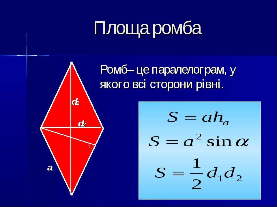 Площа ромба Ромб– це паралелограм, у якого всі сторони рівні. а d1 d2