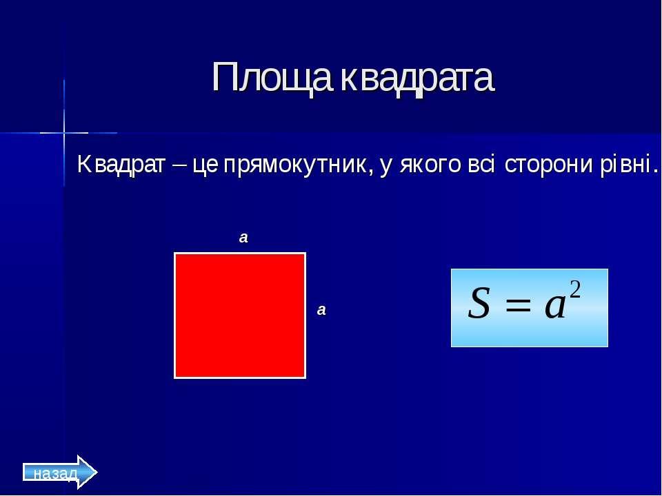 Площа квадрата Квадрат – це прямокутник, у якого всі сторони рівні. a a назад