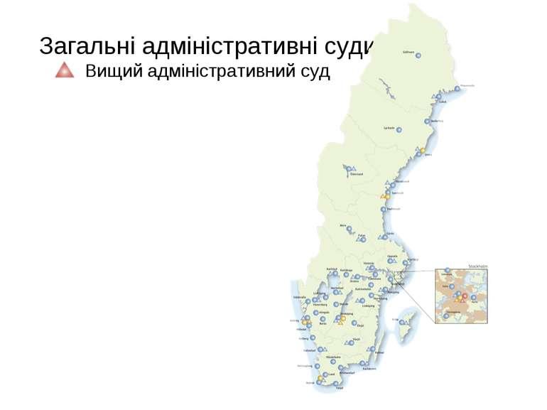 Загальні адміністративні суди Вищий адміністративний суд