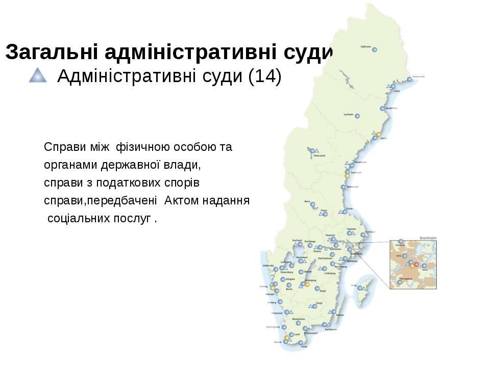Загальні адміністративні суди Адміністративні суди (14) Справи між фізичною о...