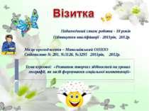 Педагогічний стаж роботи - 18 років Підвищення кваліфікації - 2011рік, 2012р....
