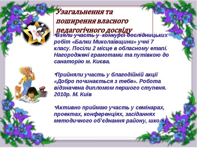 Взяли участь у конкурсі дослідницьких робіт «Балки Миколаївщини» учні 7 класу...