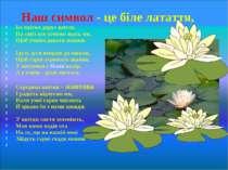 Наш символ - це біле латаття, Бо квітка дарує життя. На світі все хочемо знат...