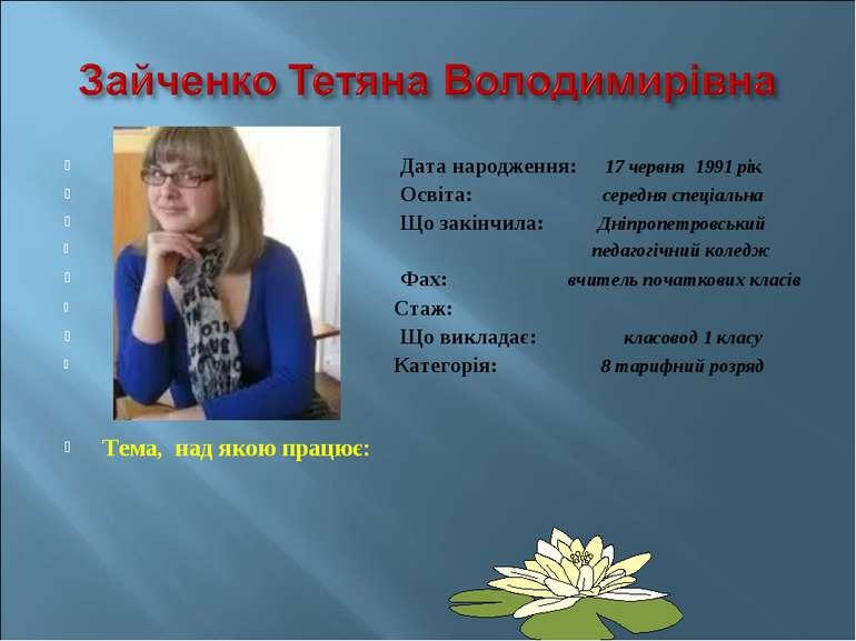 Дата народження: 17 червня 1991 рік Освіта: середня спеціальна Що закінчила: ...