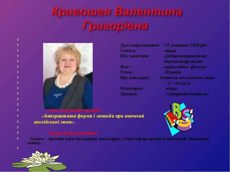 Дата народження: 19 жовтня 1958 рік Освіта: вища Що закінчив: Дніпропетровс...
