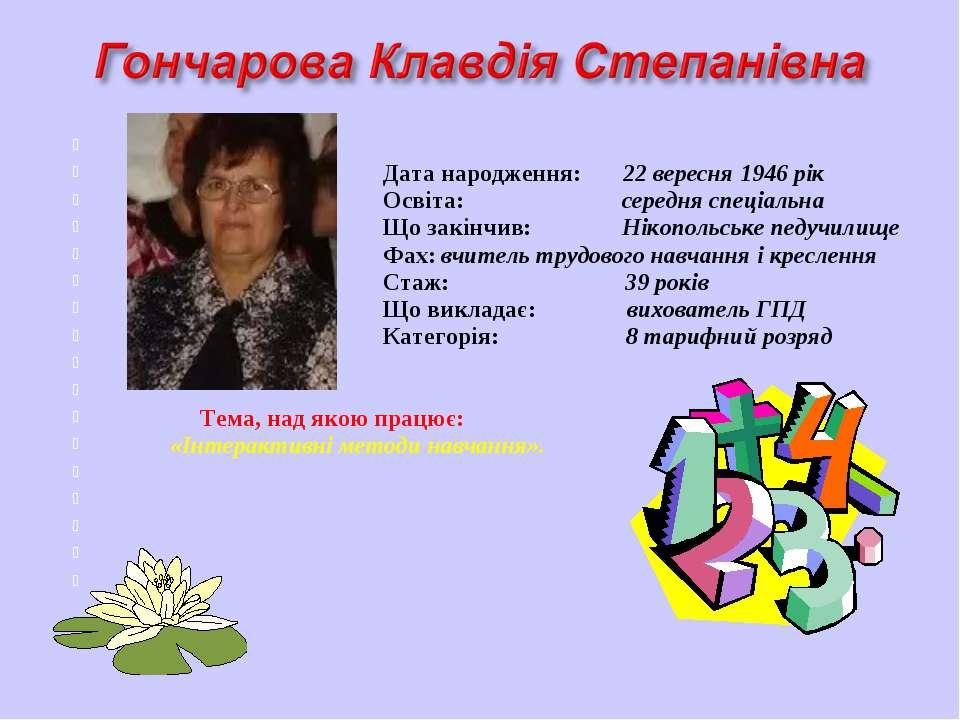 Дата народження: 22 вересня 1946 рік Освіта: середня спеціальна Що закінчив...