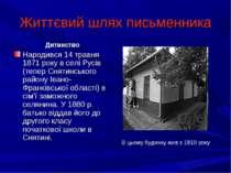 Життєвий шлях письменника Дитинство Народився 14 травня 1871 року в селі Русі...