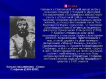 Батько письменника - Семен Стефаник (1846-1920) Освіта Навчався у Снятинській...