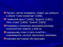 """Прозаïк. Автор оповiдань i новел; що увiйшли в збiрки """"Синя книжечка"""" (1899),..."""
