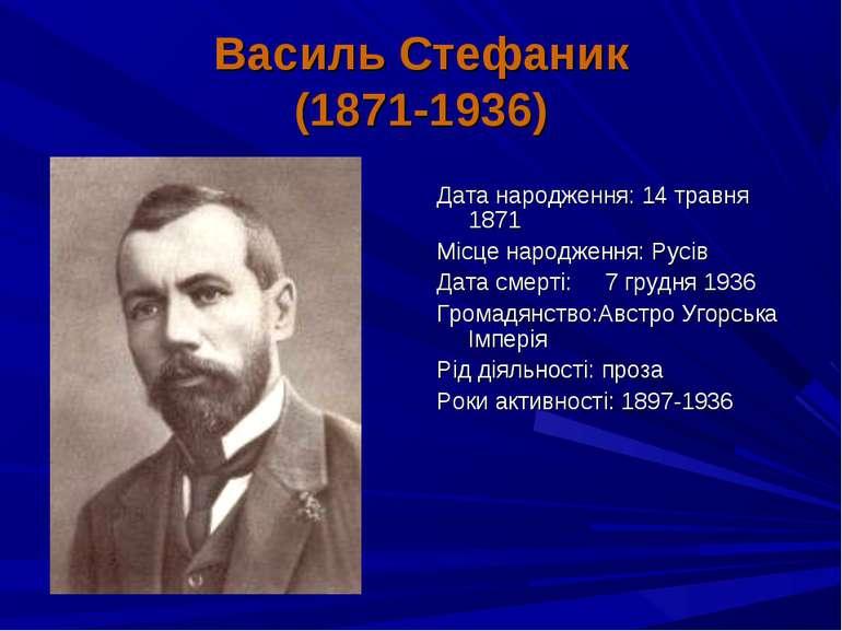 Василь Стефаник (1871-1936) Дата народження: 14 травня 1871 Місце народження:...
