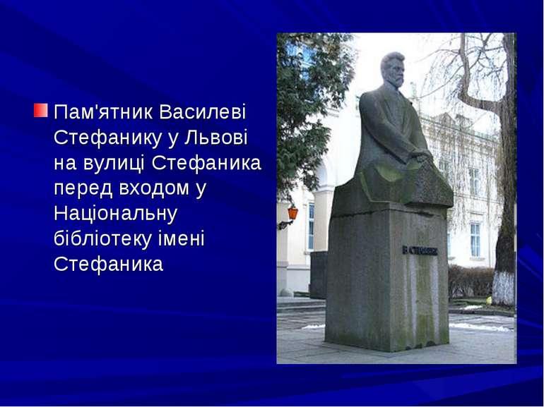 Пам'ятник Василеві Стефанику у Львові на вулиці Стефаника перед входом у Наці...