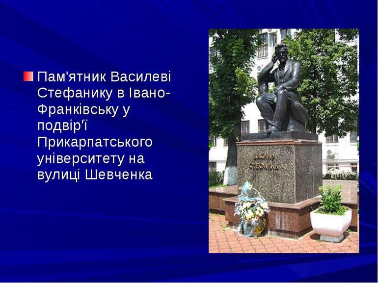 Пам'ятник Василеві Стефанику в Івано-Франківську у подвір'ї Прикарпатського у...