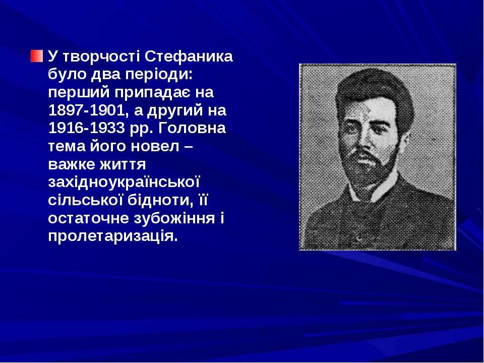 У творчості Стефаника було два періоди: перший припадає на 1897-1901, а други...