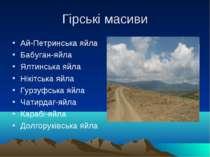 Гірські масиви Ай-Петринська яйла Бабуган-яйла Ялтинська яйла Нікітська яйла ...