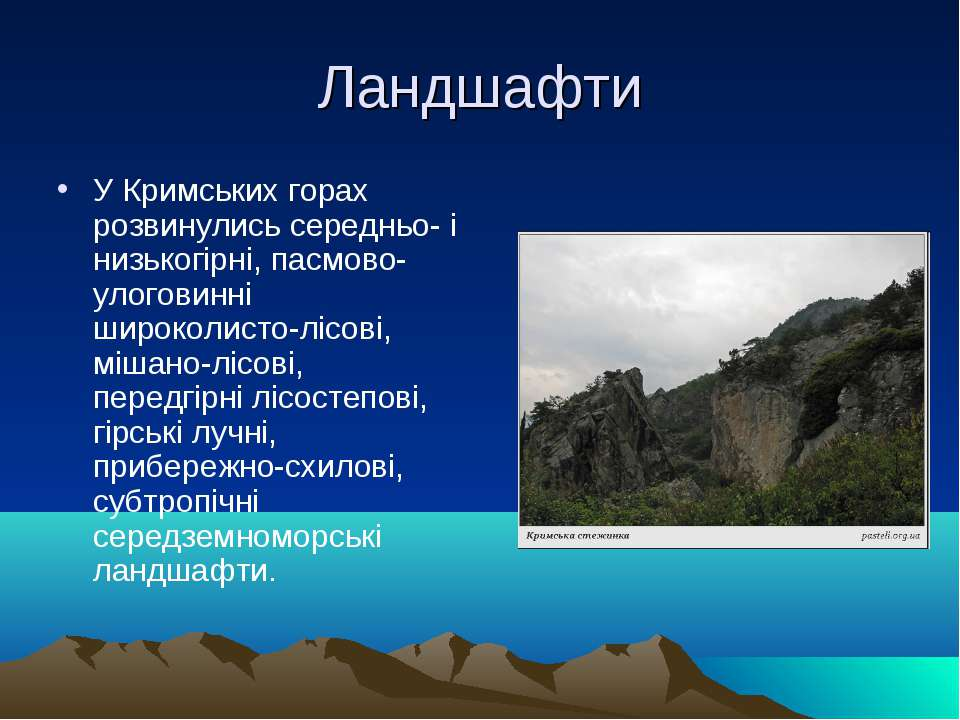 Ландшафти У Кримських горах розвинулись середньо- і низькогірні, пасмово-улог...