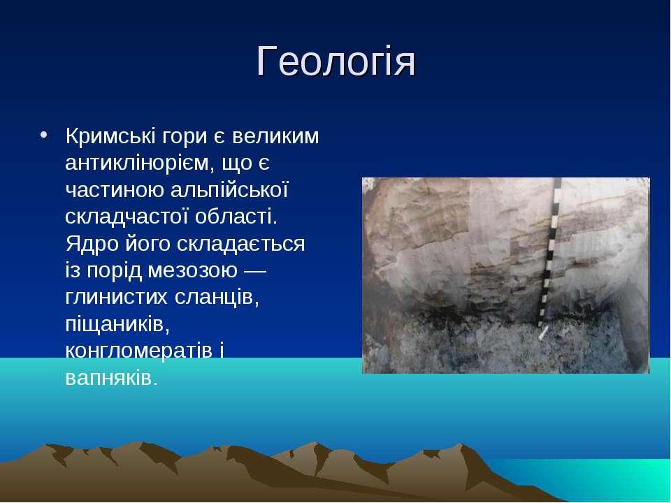 Геологія Кримські гори є великим антиклінорієм, що є частиною альпійської скл...