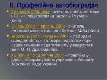 ІІ. Професійна автобіографія З вересня 2008 року - вчитель німецької мови в П...