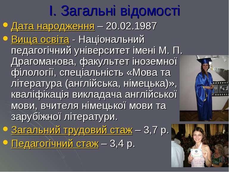 І. Загальні відомості Дата народження – 20.02.1987 Вища освіта - Національний...