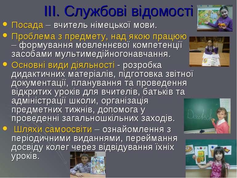 ІІІ. Службові відомості Посада – вчитель німецької мови. Проблема з предмету,...