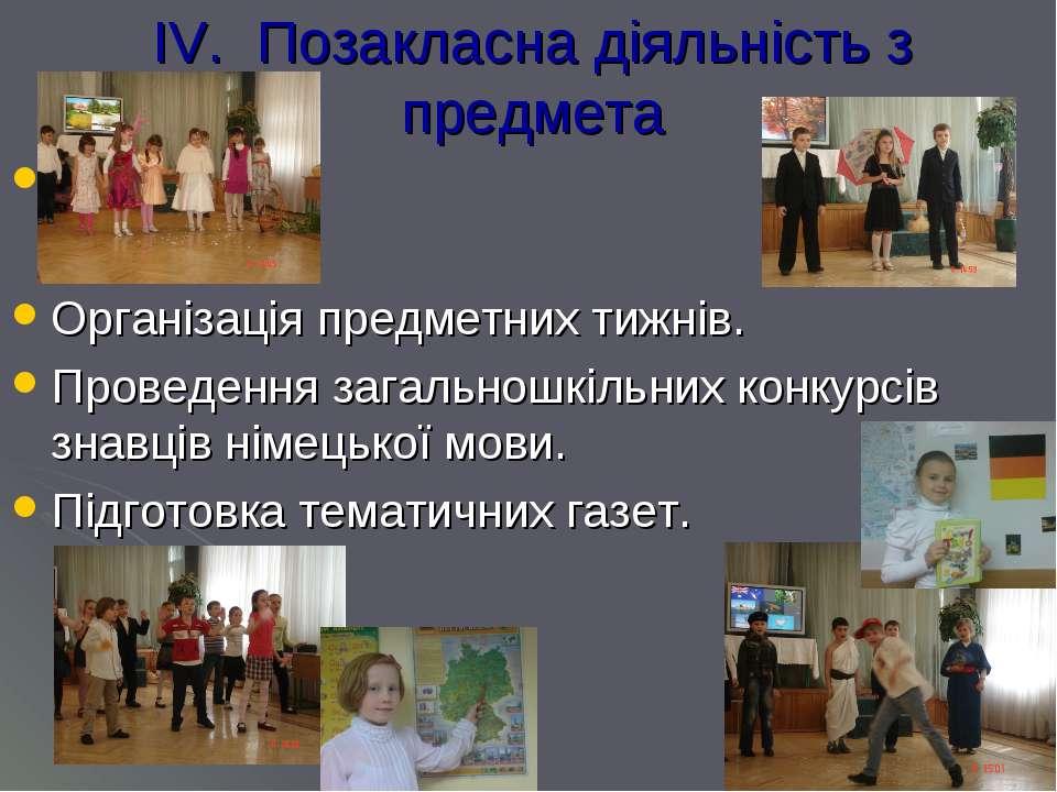 ІV. Позакласна діяльність з предмета Організація предметних тижнів. Проведенн...