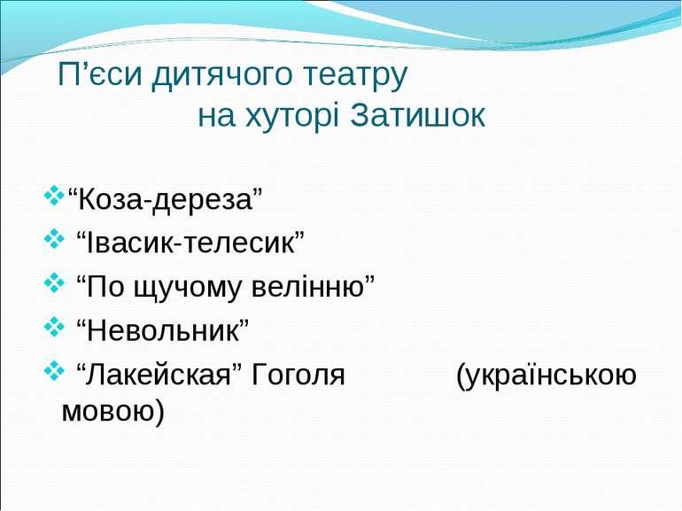 """П'єси дитячого театру на хуторі Затишок """"Коза-дереза"""" """"Івасик-телесик"""" """"По щу..."""