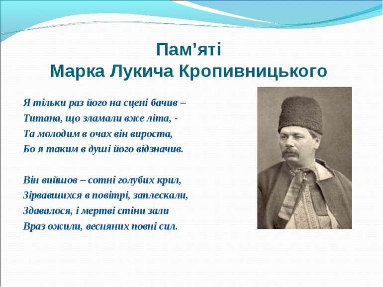 Пам'яті Марка Лукича Кропивницького Я тільки раз його на сцені бачив – Титана...