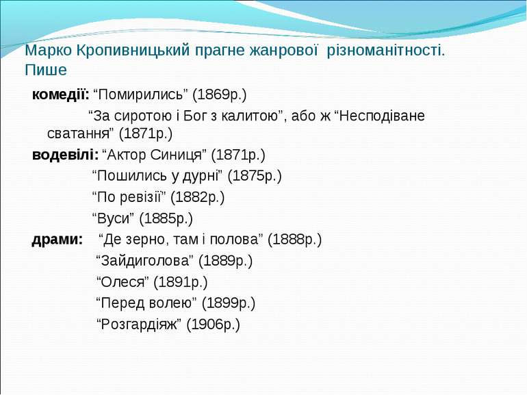 """Марко Кропивницький прагне жанрової різноманітності. Пише комедії: """"Помирилис..."""