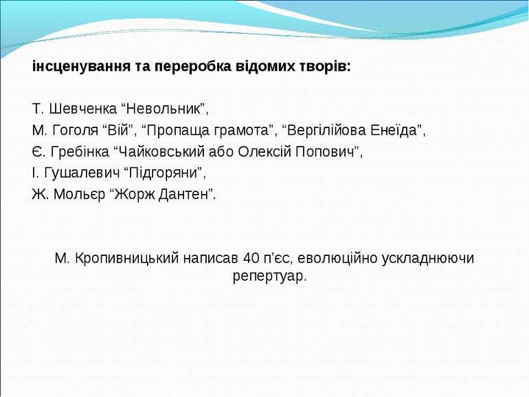"""інсценування та переробка відомих творів: Т. Шевченка """"Невольник"""", М. Гоголя ..."""