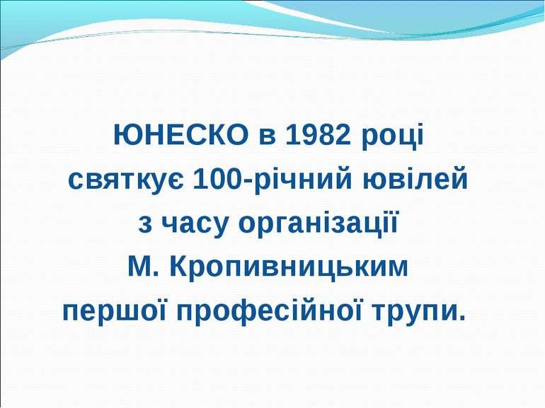 ЮНЕСКО в 1982 році святкує 100-річний ювілей з часу організації М. Кропивниць...