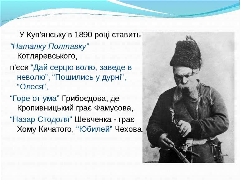 """У Куп'янську в 1890 році ставить """"Наталку Полтавку"""" Котляревського, п'єси """"Да..."""