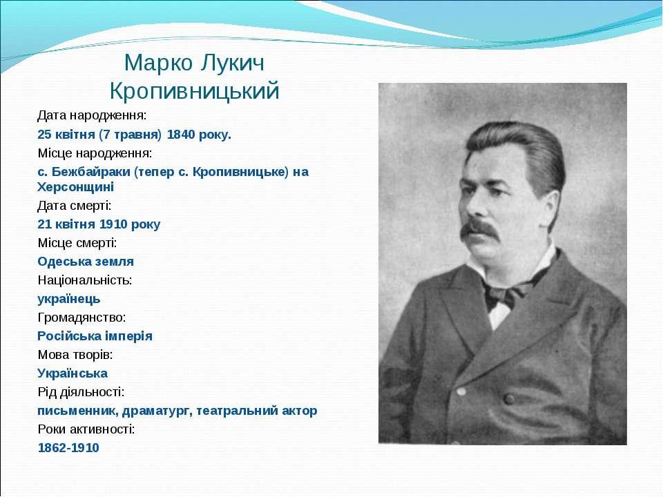 Марко Лукич Кропивницький Датанародження: 25 квітня (7 травня) 1840 року. Мі...