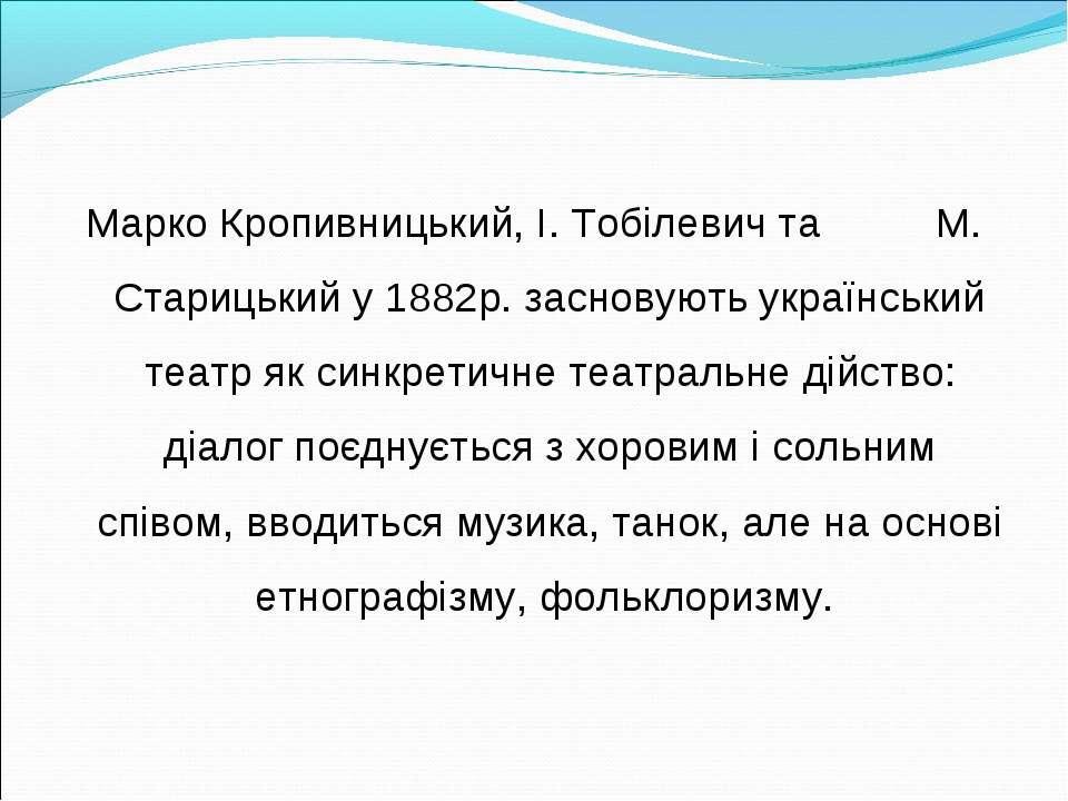 Марко Кропивницький, І. Тобілевич та М. Старицький у 1882р. засновують україн...