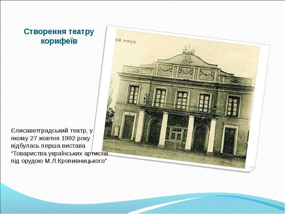 Створення театру корифеїв Єлисаветградський театр, у якому 27 жовтня 1992 рок...