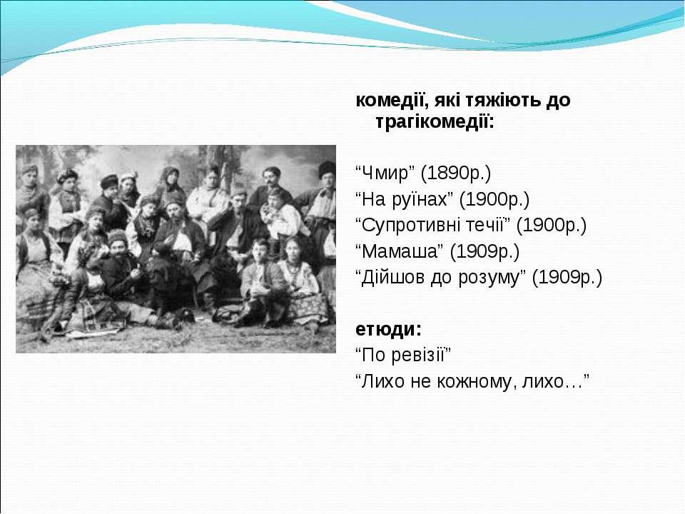 """комедії, які тяжіють до трагікомедії: """"Чмир"""" (1890р.) """"На руїнах"""" (1900р.) """"С..."""