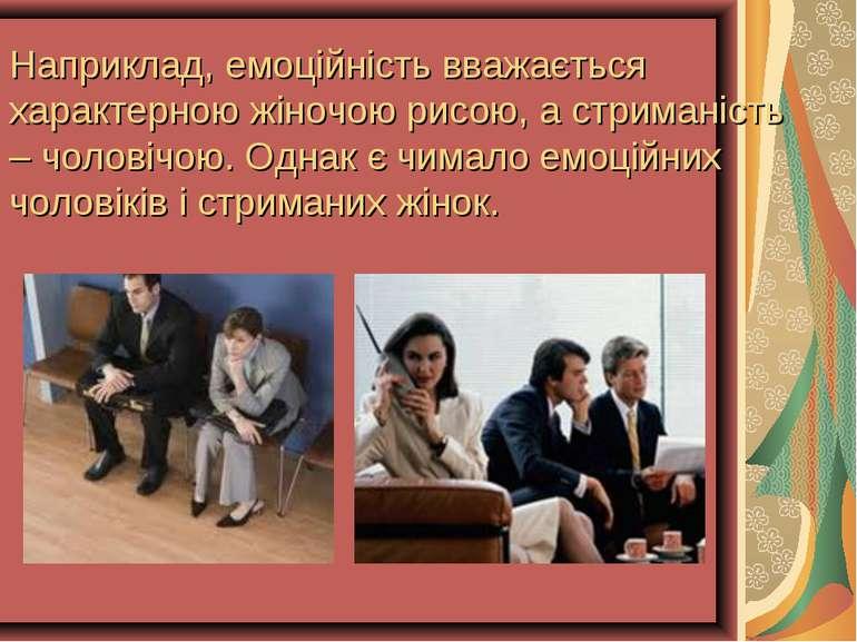 Наприклад, емоційність вважається характерною жіночою рисою, а стриманість – ...