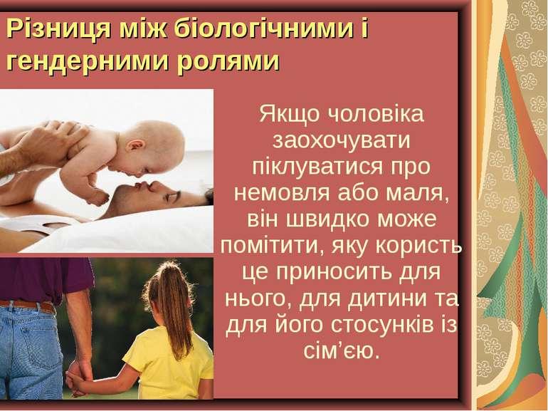 Різниця між біологічними і гендерними ролями Якщо чоловіка заохочувати піклув...