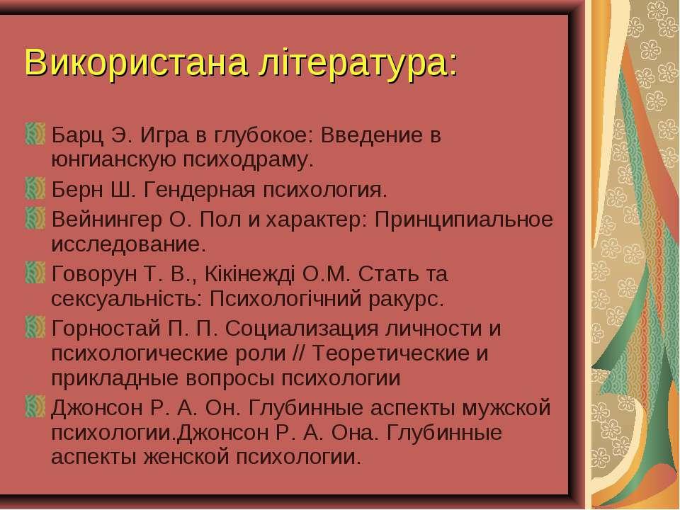 Використана література: Барц Э. Игра в глубокое: Введение в юнгианскую психод...