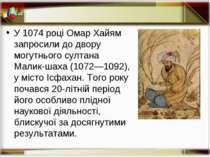 У 1074 році Омар Хайям запросили до двору могутнього султана Малик-шаха (1072...