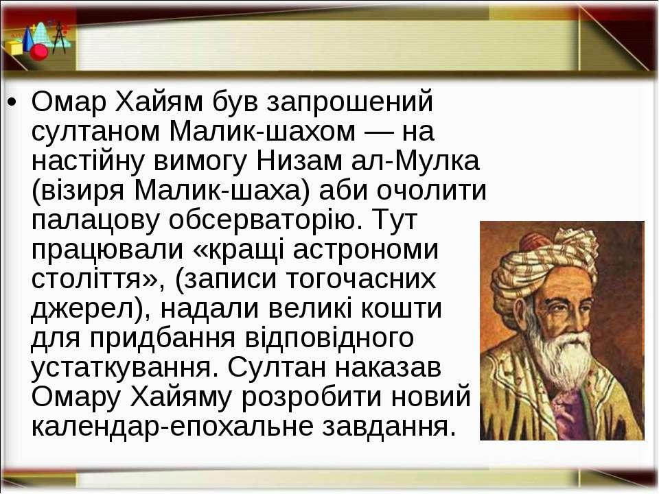 Омар Хайям був запрошений султаном Малик-шахом — на настійну вимогу Низам ал-...