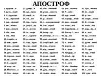 АПОСТРОФ