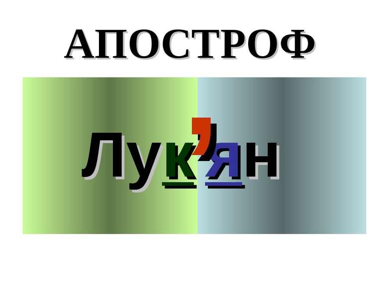 Лук ян АПОСТРОФ '
