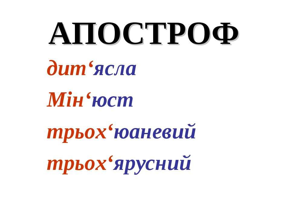 дит'ясла Мін'юст трьох'юаневий трьох'ярусний АПОСТРОФ