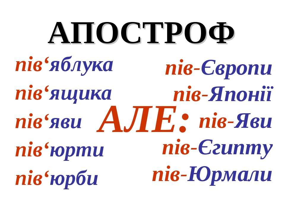 АПОСТРОФ пів-Європи пів-Японії пів-Яви пів-Єгипту пів-Юрмали АЛЕ: пів'яблука ...
