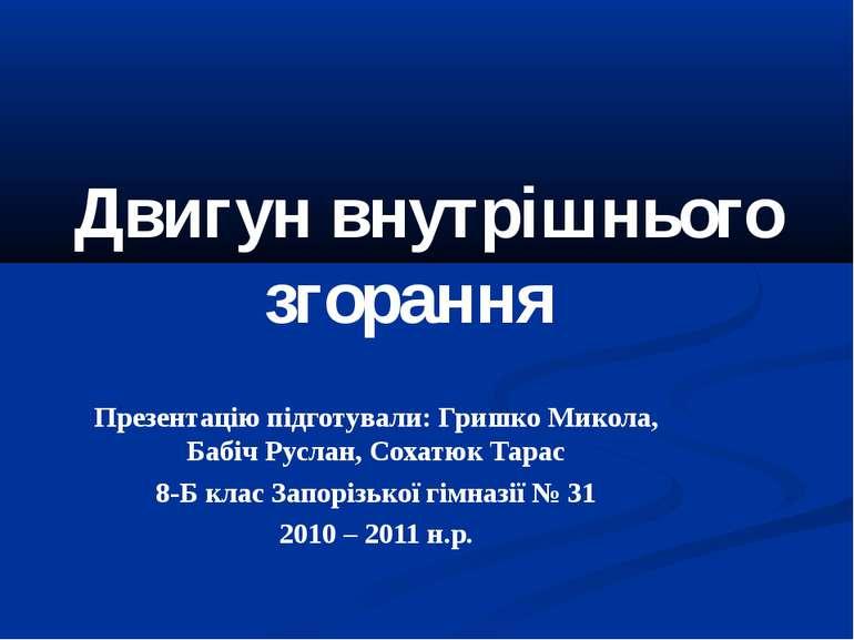 Двигун внутрішнього згорання Презентацію підготували: Гришко Микола, Бабіч Ру...